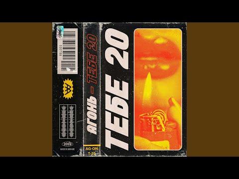 ТЕБЕ 20