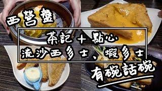 【有碗話碗】茶餐廳吃點心!奶黃流沙西多士、蝦多士、XO醬炒蘿蔔糕 | 香港必吃美食