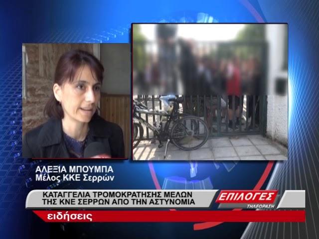 Καταγγελία τρομοκράτησης μελών της ΚΝΕ Σερρών από την αστυνομία