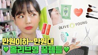 올리브영 만원이하~ 만원대 꿀템 추천