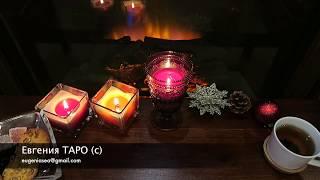 Отпуск в 2018 году 😎🎉Онлайн гадание Таро
