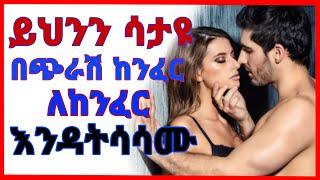 Ethiopia|| ይህንን ሳትሰሙ ከንፈር ለከንፈር (Kissing) እዳትሳሳሙ | Dr Habesha Info | Dr Sofonias Sofi | Dr Yared