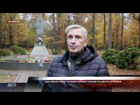 Вшанування пам'яті загиблих поляків в Чорному лісі від рук гестапівців