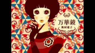 奥村愛子 - 万華鏡