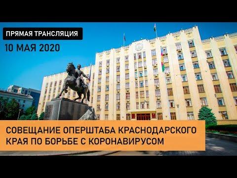 Совещание оперштаба Краснодарского края по борьбе с коронавирусом. 10 мая 2020.