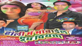 Aaba Patrko Rang Dalwala || Bhojpuri hot holi songs 2015 new || Sonu Sahil, Bihari Lal Vinod
