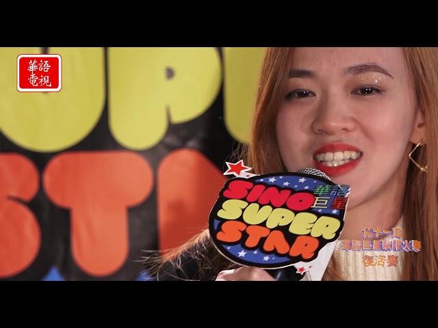 第十一屆華語巨星歌唱大賽復活賽 - Part 3