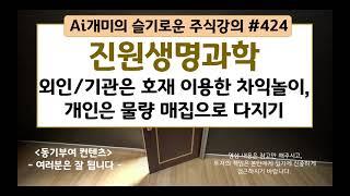 진원생명과학 (7월22일) : 외인/기관은 호재 이용한…
