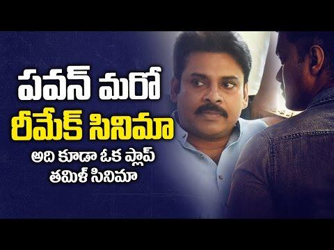 pawan-kalyan-takes-up-yet-another-tamil-remake-after-katamarayadu-movie-release-|-#katamarayudu