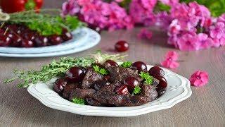 НА УДИВЛЕНИЕ ЛЕГКО И ПРОСТО! 😊 Мясо с вишней 💖 ШИКАРНОЕ БЛЮДО!