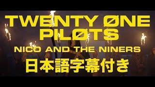 トゥエンティ・ワン・パイロッツ 「Nico And The Niners」【日本語字幕付き】