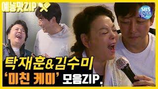 [예능맛ZIP/미운우리새끼] 김수미&탁재훈 환상의 티키타카 모음ZIP. @제주도 / MyLittleOldBoy