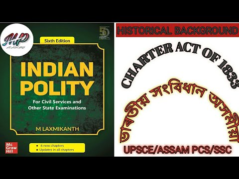 L1.3 CHARTER ACT OF 1833/ভাৰতীয় সংবিধান,অসমীয়াত ভাঙনি|HISTORICAL BACKGROUND |LAXMIKANT/IAS/SSC/PCS