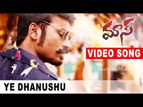 Ye Dhanushu Video Song || Maas Telugu Video Songs || Dhanush, Kajal Agarwal