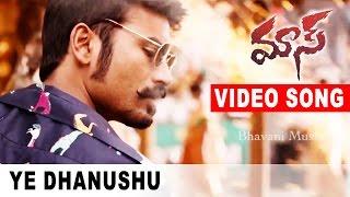 Ye Dhanushu Telugu Video Song || Maari (Maas) Movie Songs || Dhanush, Kajal Agarwal