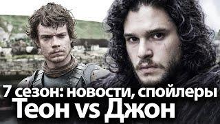 Игра престолов 7 сезон, последние новости и спойлеры. Джон vs Теон, Бран vs Король ночи