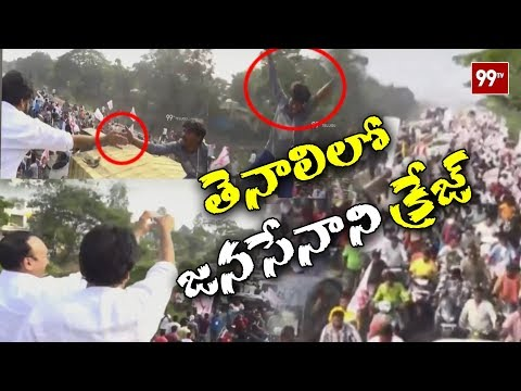 Pawan Kalyan Craze at Tenali | Guntur | Janasena Sankranti Celebration | 99TV Telugu