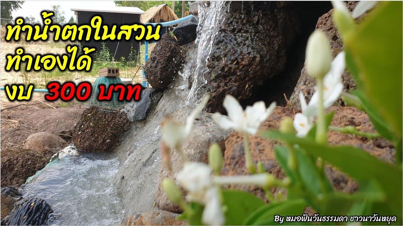 ทำน้ำตกในสวนดัวยตัวเอง งบ  300 บาท (Making a waterfall in the garden for $ 10)
