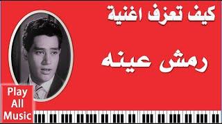 313- تعليم عزف اغنية رمش عينه - محرم فؤاد