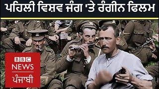Technology transforms World War I film with colours | BBC NEWS PUNJABI