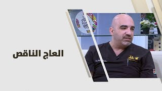 د. خالد عبيدات - العاج الناقص