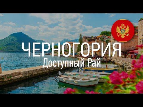Недвижимость в Черногории: как правительство стимулирует покупателей?