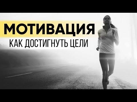 О Мотивации | Как достигать целей
