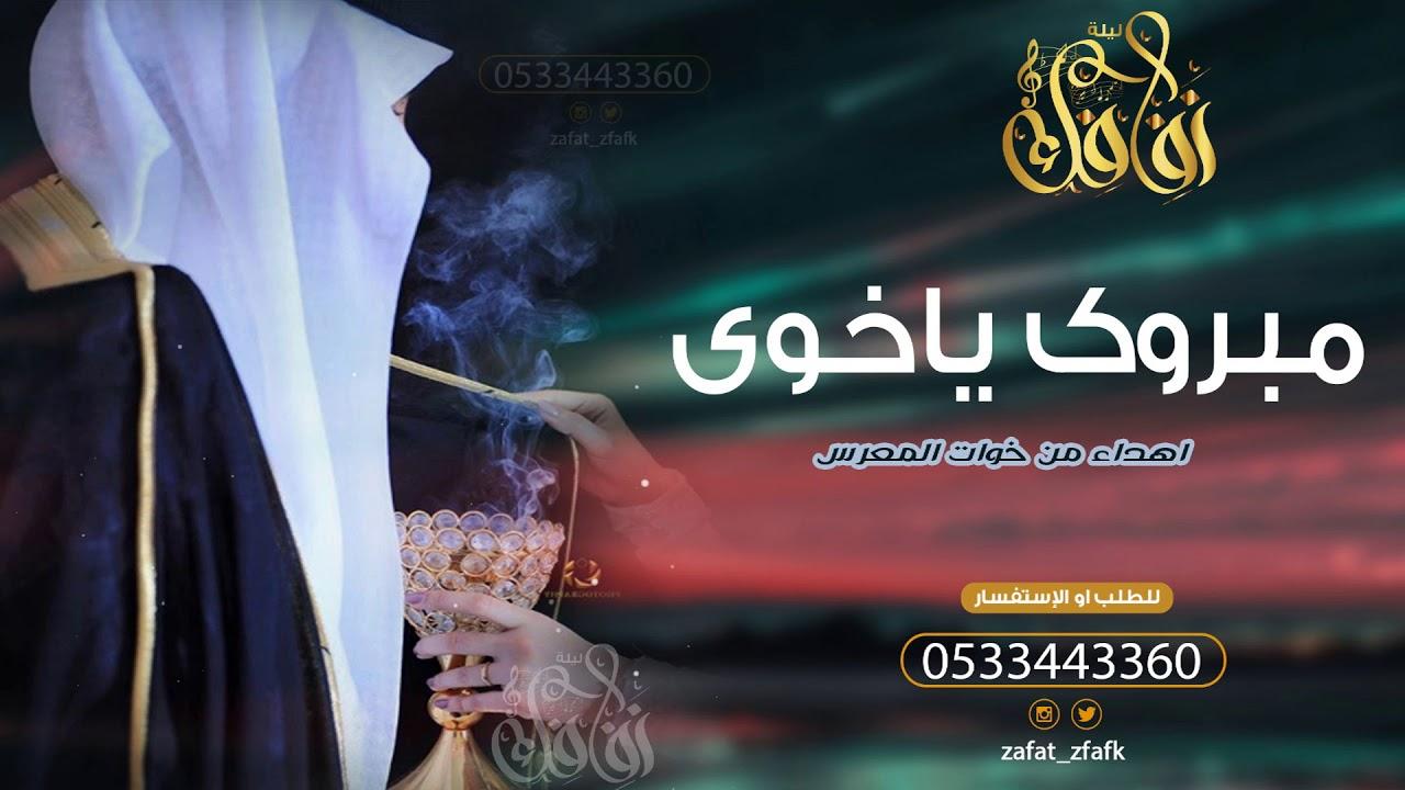 شيله اهداء من اخت العريس للعريس2020 مبروك عرسك شيلات حماسية2020 Youtube
