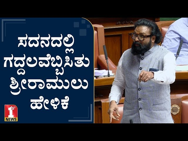 SIT ತನಿಖೆಗೆ ಸಿದ್ದರಾಮಯ್ಯ ಹೆಸರು ಸೇರಿಸಿ..! | SriRamulu, MLA, BJP | 1st News Kannada