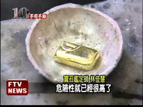 用汞煉金危險高 業者沒在用-民視新聞 - YouTube