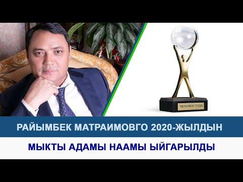 Райымбек Матраимовго 2020-жылдын мыкты адамы наамы ыйгарылды