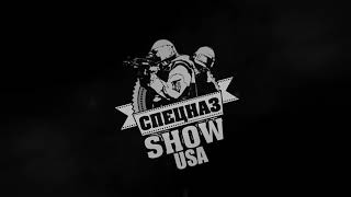SWAT Show USA СпецНаз Шоу Special forces in Russia