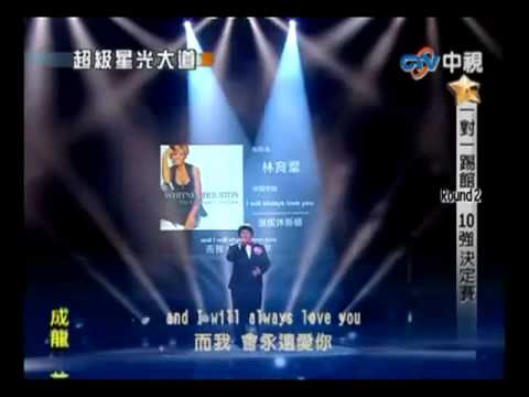 VnExpress - Lin Yu Chun hát I will always love you - Lin Yu Chun hat I will always love you.flv