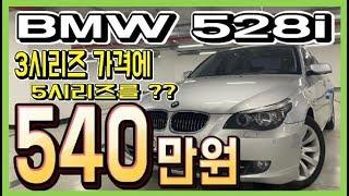 중고차 추천 BMW 528I 540만원 중고차 판매중 …