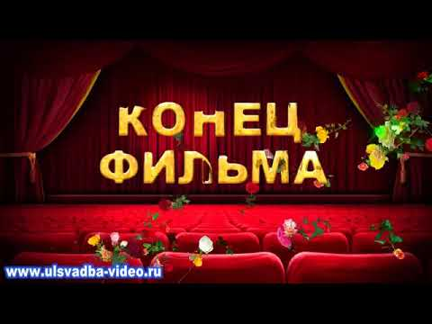 Футаж КОНЕЦ ФИЛЬМА