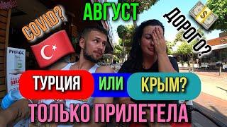 ТУРЦИЯ 2020 ОТЗЫВЫ РОССИЯН ТЕСТЫ в АЭРОПОРТУ про ПОЛЕТЫ ЦЕНЫ ОТЕЛИ АНТАЛИЯ и КОВИД а КРЫМ
