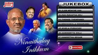 இளையராஜாவின் கேட்க கேட்க திகட்டாத பாடல்கள் | Tamil Super Hit Audio Songs...