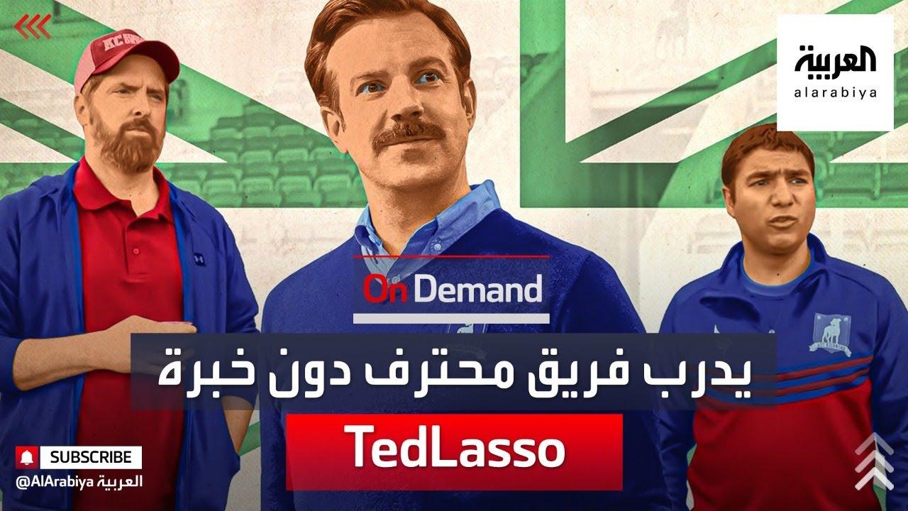 On Demand | TedLasso هل من الممكن أن يدرب فريق الدوري الإنجليزي لكرة القدم وهو دون خبرة؟  - 14:58-2021 / 5 / 1