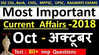 Current affairs : October 2018 | Important current affairs 2018 |  latest current affairs Quiz