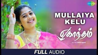 Mullaiya Kelu | Full Audio | Eghantham | Ganesh Raghavendra | Surmukhi |Yugabharathi |Arsel Arumugam