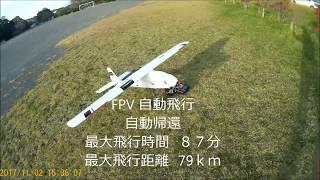 飛行機型ドローン 自動飛行 自動帰還 飛行時間87分 最大飛行距離 79km