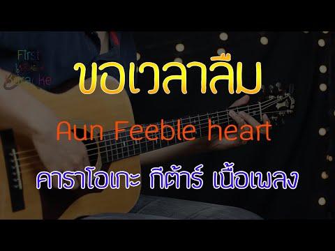 ขอเวลาลืม - Aun Feeble heart Acoustic By First Karaoke (คาราโอเกะ กีต้าร์ เนื้อเพลง)