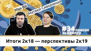 Поясни за крипту #34: Майнинг: Итоги 2к18 — Перспективы 2к19. Матвей Сиворакша LIVE STREAM