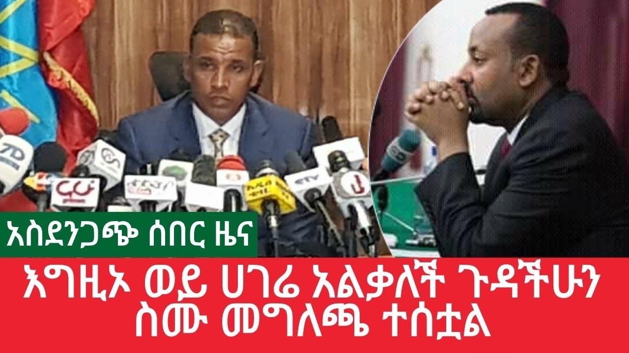 To Day Ethiopian Press release by Attorney General Birhanu Tsegaye