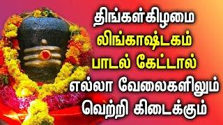 MONDAY POWERUL LINGASHTAKAM TAMIL DEVOTIONAL SONGS | Lord Sivan Lingashtakam Tamil Bhakti Padalgal
