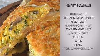 Омлет в лаваше / Омлет / Омлет в лаваше на сковороде / Лаваш с начинкой / Блюда из лаваша