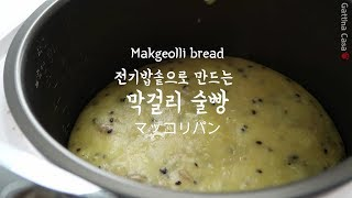 [Eng Sub]전기밥솥으로 만드는 막걸리 술빵_Rice wine bread with rice cooker