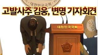 고발사주 김웅 변명 기자회견