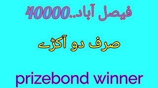 only two akra first prizebond 40000 city Faisalabad