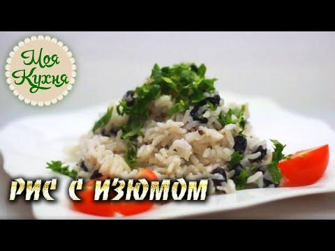 Рис с изюмом по-восточному – идеальное решение, избавит от повседневности